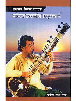प्रख्यात सितार वादक पण्डित इन्द्रनील भट्टाचार्य - Biography of Renowned Sitar Player: Pandit Indranil Bhattacharya