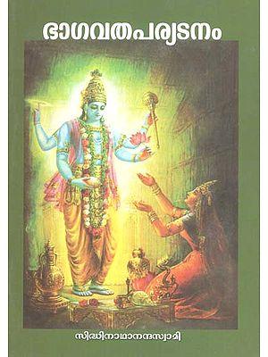 Bhagavata Paryatanam (Malayalam)