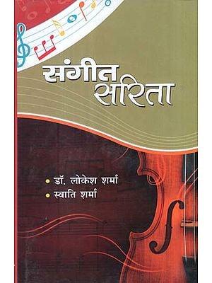 संगीत सरिता - Sangeet Sarita