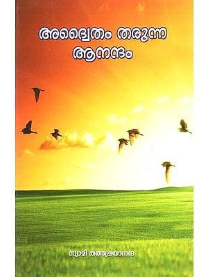 Advaitam Tarunna Anandam (Malayalam)