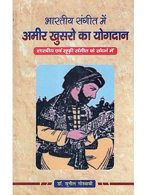 भारतीय संगीत में अमीर खुसरो का योगदान - Amir Khusro's Contribution to Indian Music