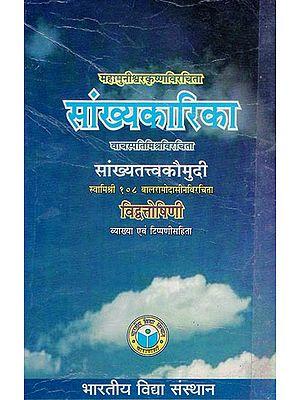 सांख्यकारिका - Samkhya Karika of the Great Sage Ishwar- Krishna