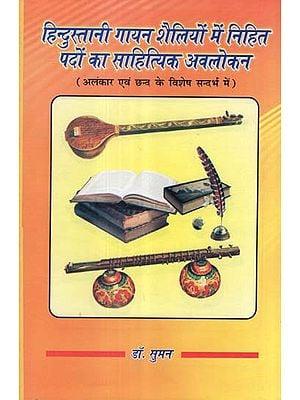 हिन्दुस्तानी गायन शैलियों में निहित पदों का साहित्यिक अवलोकन - Indian Literary Observations in Various Singing Styles