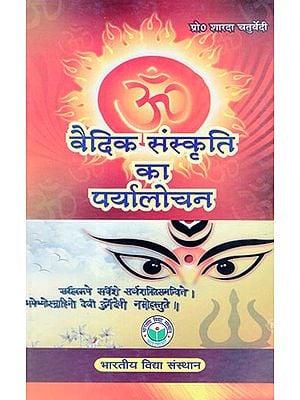 वैदिक संस्कृति का पर्यालोचन - Review of Vedic Culture