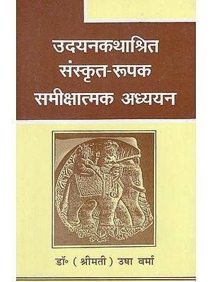 उदयनकथाश्रित संस्कृत रूपक समीक्षात्मक अध्ययन - Critical Study of Sanskrit Metaphors