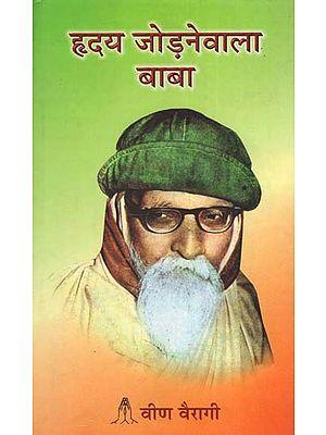 ह्रदय जोड़ने वालाबाबा : Hridaya Jodne Wala Baba (Biography of Veena Vairagi)