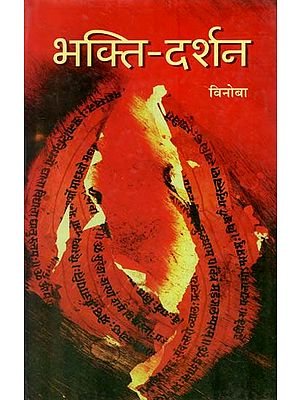 भक्ति दर्शन : Bhakti Darshan