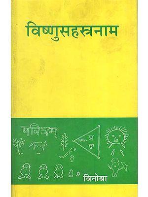 विष्णुसहस्त्रनाम :  Vishnu Shastranama