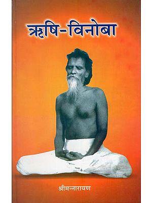 ऋषि - विनोबा :  Rishi Vinoba (Biography)