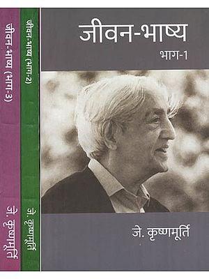 जीवन भाष्य: Commentaries on Living (Set of 3 Volumes)