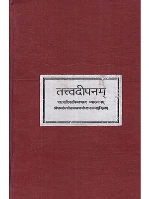 तत्त्वदीपनम् - Tattva Deepanam (Photostat)