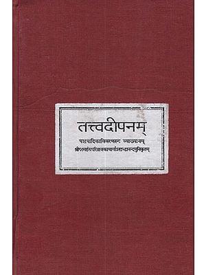 तत्त्वदीपनम् - Tattva Deepanam (Photostat)