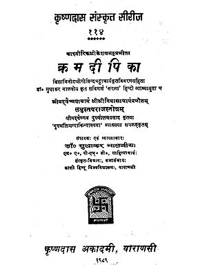 क्रमदीपिका - Krama Dipika in Photostat (An Old and Rare Book)