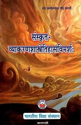 संस्कृत-व्याकरण शास्त्रेतिहास विमर्श - A Critical Study of the History of Sanskrit Grammar