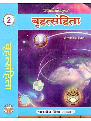 बृहत्संहिता: - Brihat Samhita (Set of 2 Volumes)