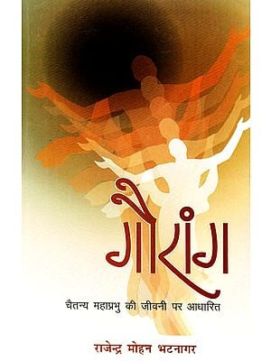 गौरांग: A Novel Based on Life of Caitanya Mahaprabhu