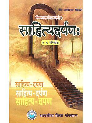 साहित्यदर्पण: (१-६ परिच्छेद:) - Sahitya Darpan of Vishwanath Kaviraja (1–6 Passages)