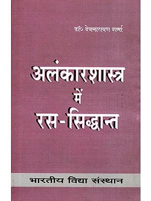 अलंकारशास्त्र में रस-सिद्धांत - Rasa Theory in Alankara Shastra