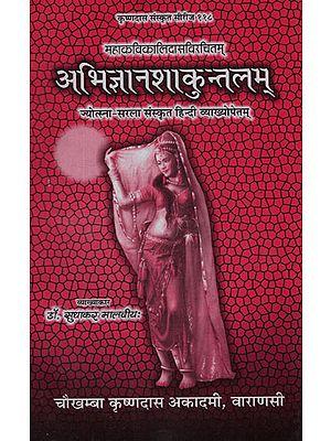अभिज्ञानशकुन्तलम् - Abhijnan Shakuntalam
