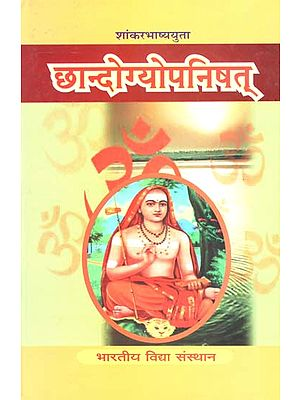 छान्दोग्योपनिषत् - Chhandogya Upanishad of Shankarabhashya with Hindi Commentaries by Rai Jalim Singh