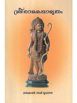 Sri Rama Kathamritam (Malayalam)