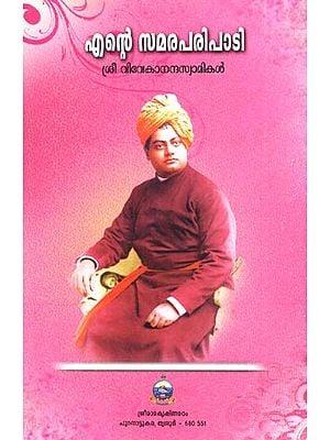 Ente Samaraparipadi (Malayalam)