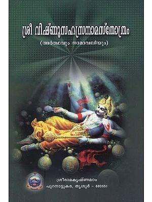 Sri Vishnu Sahasranama Stotram (Malayalam)