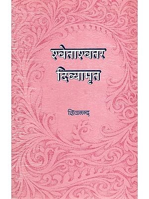 श्वेताश्वतर दिव्यामृत: Shwetashvatara Divyamrit