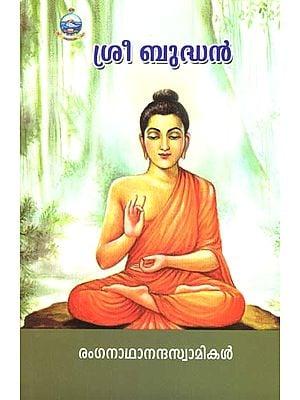 Sri Buddhan (Malayalam)