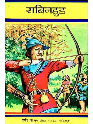 रोबिनहुड: Robinhood (A Novel)