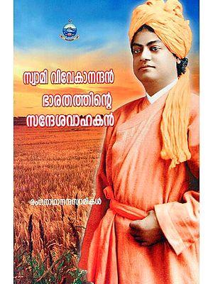 Swami Vivekanandan:  Bharatathinte Sandesavahakan (Malayalam)