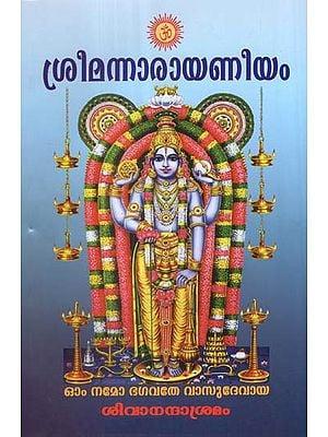 Srimad Narayaneeyam Moolam (Malayalam)