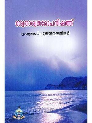 Svetasvataropanishad (Malayalam)