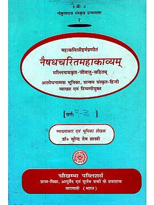 नैषधचरितमहाकाव्यम् - Naishadh Charitam Mahakavyam