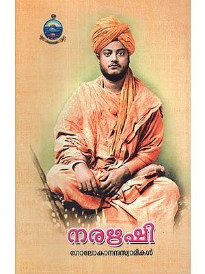 Nara Rishi (Malayalam)