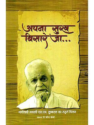 अपना सुख बिसारे जा: Apna Sukh Bisare Ja (Gandhian S. N. Subbarao's Emerging Thoughts)