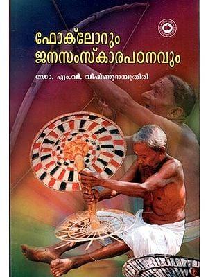 Folklorum Janasamskara Padanavum (Malayalam)