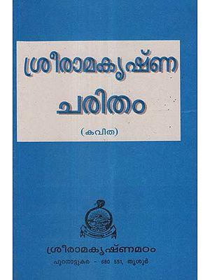 Shri Ramakrishna Charitam (Poem in Malayalam)