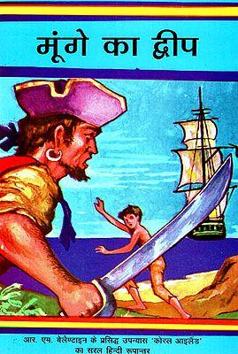 मूंगे का द्वीप: Hindi Translation of Coral Island