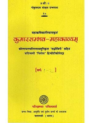कुमारसम्भव- महाकाव्यम् – Kumar Sambhav Mahakavyam of Kalidasa With 'Sanjivini' of Kolachala Mallinatha Suri and 'Nirmala'