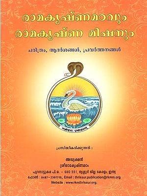 Ramakrishna Nathavum (Malayalam)