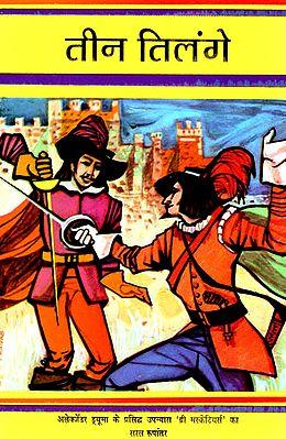तीन तिलंगे: Hindi Translation of Three Musketeers