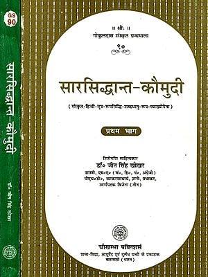 सारसिद्धान्त- कौमुदी: Saar Siddhanta Kaumudi (Set of 2 Volumes)