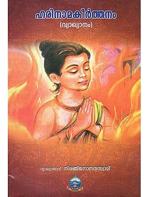 Harinama Keerthanam- Vyakhyanam (Malayalam)