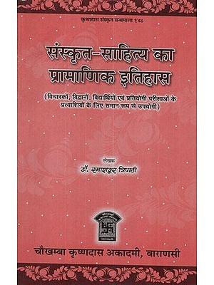 संस्कृत-साहित्य का प्रामाणिक इतिहास - Authentic History of Sanskrit Literature