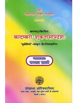 कादम्बरी- शुकनासोपदेश: – Kadambari of Banabhatta (Sukanasopadesa Only)