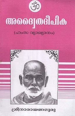 Adwaitha Deepika by Shri Narayana Guru- With the commentary Hamsa (Malayalam)