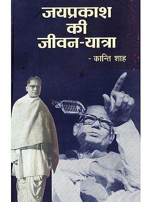 जयप्रकाश की जीवन यात्रा  - Life Journey of Jayaprakash