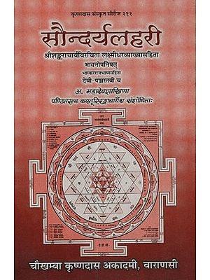 सौनदर्यलहरी - Saundarya Lahari