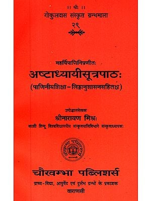 अष्टाध्यायीसूत्रपाठ: -  Ashtadhyayi Sutrapath (With Paniniyasiksa and Linga Anusasana)
